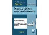 Вышел сборник «Важные изменения, касающиеся прав и интересов Русской Православной Церкви, внесенные в законодательство в 2021 году»