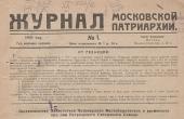 Патриаршее поздравление по случаю 90-летия «Журнала Московской Патриархии»