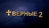 От захвата до нового храма: на Украине сняли фильм о пережившей рейдерство раскольников общине