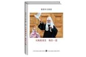 В Москве представят китайское издание книги Святейшего Патриарха Кирилла «Мысли на каждый день года»