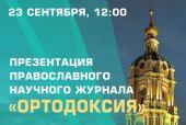 В Новоспасском монастыре г. Москвы состоялась презентация православного научного журнала «Ортодоксия»