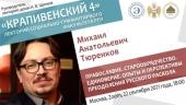 На заседании научного лектория «Крапивенский 4» обсудили перспективы преодоления русского раскола