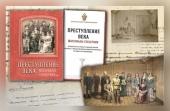 Следственный комитет России подготовил книгу «Преступление века», повествующую о расследовании убийства Царской семьи