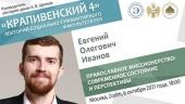На заседании научного лектория «Крапивенский 4» обсудили актуальные вопросы развития православной миссии