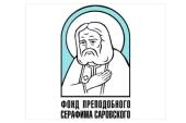 В Дивеевском монастыре проходит конференция «Наследие преподобного Серафима Саровского и здоровье России»