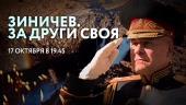 На 40-й день со дня трагической гибели главы МЧС Евгения Зиничева на телеканале «Спас» состоится премьера документального фильма «Зиничев. За други своя»