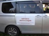 В Русской Православной Церкви начал работу 20-й по счету автобус милосердия