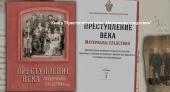 Следственный комитет России представил заключительный том книги, посвященной расследованию убийства Царской семьи