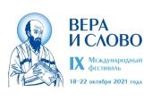 Накануне открытия фестиваля «Вера и слово» состоялась встреча делегатов с председателем Синодального отдела по взаимоотношениям Церкви с обществом и СМИ
