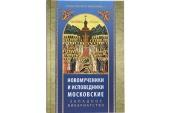 В Издательстве Московской Патриархии вышла книга «Новомученики и исповедники Московские. Западное викариатство»