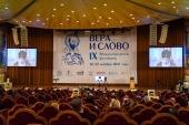 Состоялась онлайн-встреча Святейшего Патриарха Кирилла с делегатами IX фестиваля «Вера и слово»