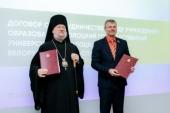 Подписан договор о сотрудничестве между Полоцкой епархией и Полоцким государственным университетом