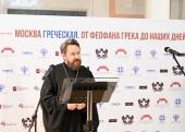Председатель ОВЦС принял участие в открытии выставки «Москва греческая. От Феофана Грека до наших дней»