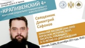 На заседании научного лектория «Крапивенский 4» обсудили богословское и литературное наследие Н.Н. Лисового
