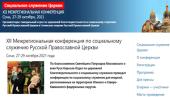 В Сочи пройдет XII Межрегиональная конференция по социальному служению Русской Православной Церкви
