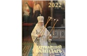 Вышел в свет Патриарший календарь на 2022 год