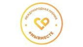 Некоммерческие организации и авторы социальных проектов приглашаются к участию в народном голосовании по премии #МыВместе