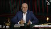 А.В. Щипков: Без России Германия обречена на исчезновение
