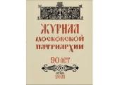 Вышел в свет десятый номер «Журнала Московской Патриархии» за 2021 год