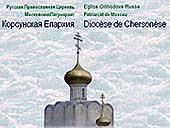 Заявление Корсунской епархии относительно Ассамблеи православных епископов Франции