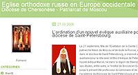 В Интернете появился сайт Корсунской епархии на французском языке