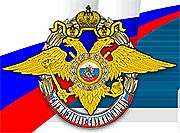 Патриаршее поздравление по случаю празднования 35-летия Всероссийского института повышения квалификации МВД России