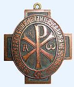 Обращение Святейшего Патриарха Алексия к участникам общего собрания Императорского православного Палестинского общества
