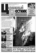 Вышел в свет 4-й номер газеты 'Церковный вестник' за 2009 год