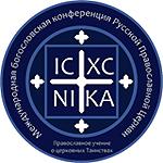 Опубликована программа V Богословской конференции Русской Православной Церкви 'Православное учение о церковных Таинствах'