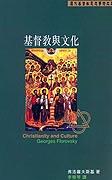 На китайском языке издана книга протоиерея Георгия Флоровского «Христианство и культура»
