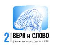 Патриаршее приветствие организаторам, участникам и гостям II фестиваля православных СМИ 'Вера и слово'
