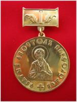 Бакинская и Прикаспийская епархия учредила медаль в честь святого апостола Варфоломея