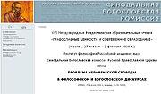 На официальном сайте Синодальной богословской комиссии опубликован текст заключения о Совместном заявлении Православно-лютеранской комиссии по богословскому диалогу 'Тайна Церкви: Святая Евхаристия в жизни Церкви'