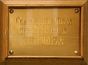 ЖУРНАЛЫ заседания Священного Синода Русской Православной Церкви от 27 марта 2007 года