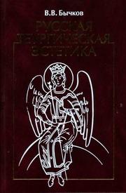 Бычков В.В. Русская теургическая эстетика. М.: Ладомир, 2007. — 743 с.