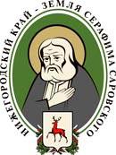 X международная православная выставка-ярмарка 'Нижегородский край ― Земля Серафима Саровского' пройдет в Нижнем Новгороде