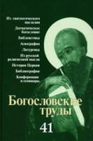 А. Г. Дунаев: Богословские труды. — М.: Издательский Совет РПЦ, 2007. — Вып. 41.