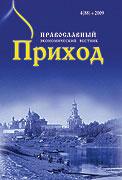 Вышел новый номер православного вестника «Приход» (№4, 2009)