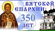 Патриаршее поздравление в связи с празднованием 350-летия образования Вятской епархии