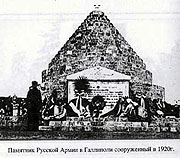 Заложен первый камень в основание памятника россиянам в турецком городе Галлиполи (Гелибулу)