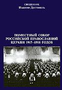 Вышло в свет исследование французского историка священника Иакинфа Дестивеля, посвященное Всероссийскому Поместному Собору 1917-1918 гг.