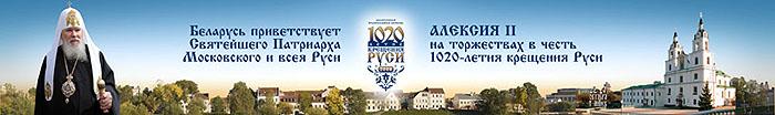 С 23 по 25 октября состоится визит Предстоятеля Русской Церкви в Белоруссию