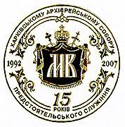 Состоялось очередное заседание Священного Синода УПЦ