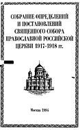 Впервые в Интернете выложены Собрание определений и Деяния Священного Собора Православной Российской Церкви 1917-1918 гг.