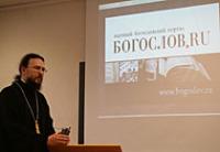 Презентация немецкой версии портала 'Богослов.Ru' прошла в Швейцарии