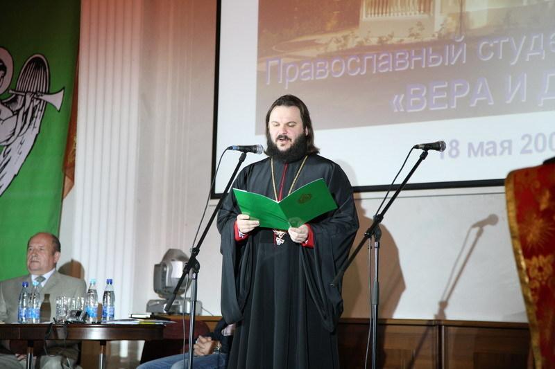 II православный студенческий форум