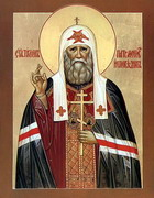 Святейший Патриарх Алексий благословил установить новое празднование в честь святителя Тихона, Патриарха Всероссийского