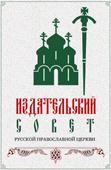 Утверждены структура и состав Издательского Совета Русской Православной Церкви