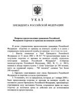 Президент России подписал указ об отмене отсрочек для священнослужителей