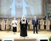 Предстоятель Русской Церкви возглавил церемонию награждения лауреатов Международной премии святых равноапостольных Кирилла и Мефодия